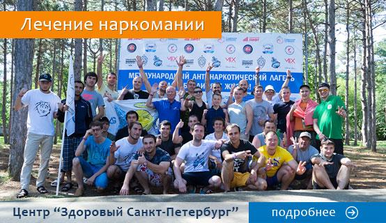 Лечение наркомании в Санкт-Петербурге
